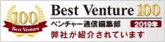 Best Venture 100 ベンチャー通信編集部お勧めのベンチャー